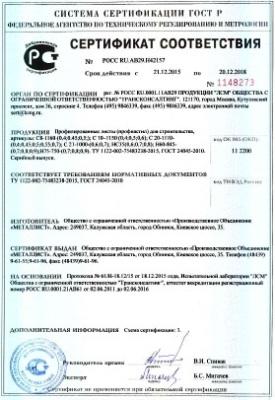 Сертификат сответствия профнастилы....jpg