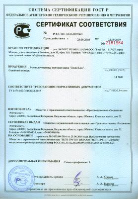Сертификат соответствия металлочерепица....jpg
